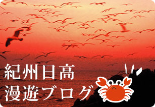 紀州日高漫遊ブログ