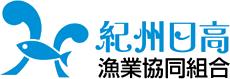 紀州日高漁業協同組合
